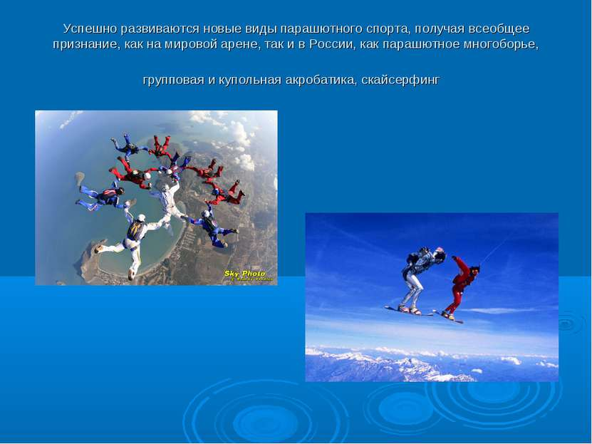 Успешно развиваются новые виды парашютного спорта, получая всеобщее признание...