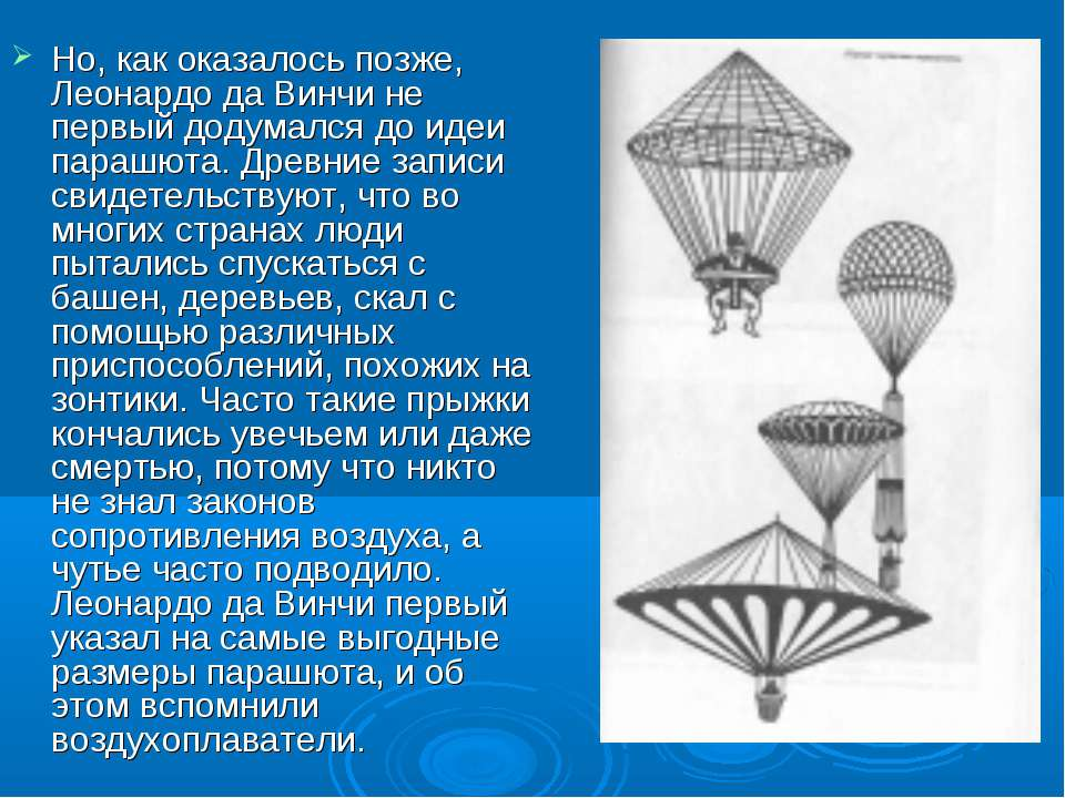 Но, как оказалось позже, Леонардо да Винчи не первый додумался до идеи парашю...