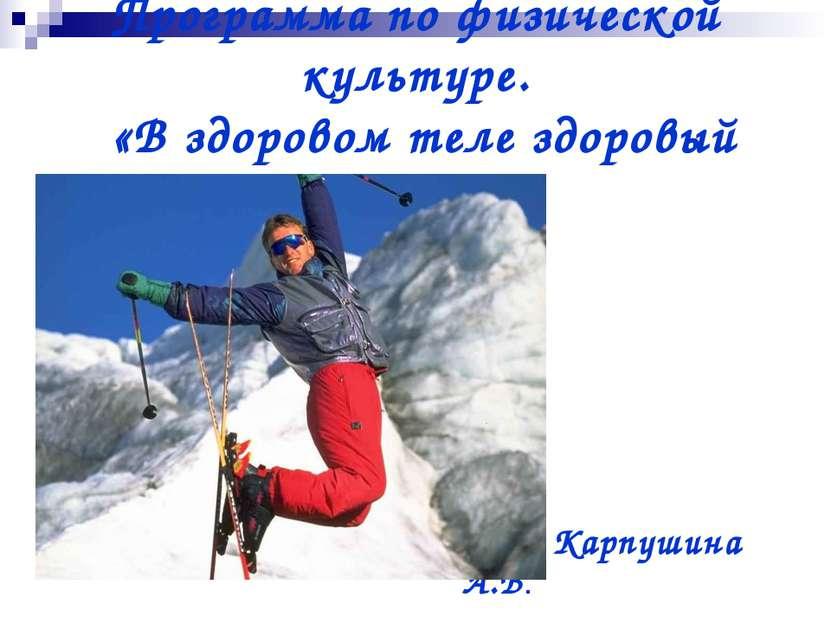 Программа по физической культуре. «В здоровом теле здоровый дух» Карпушина А.В.