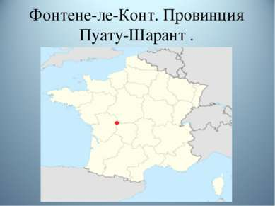 Фонтене-ле-Конт. Провинция Пуату-Шарант .