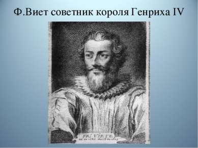 Ф.Виет советник короля Генриха IV