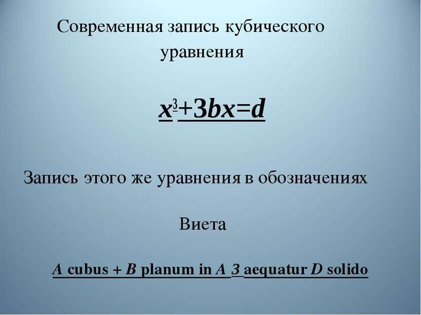 Современная запись кубического уравнения х3+3bх=d Запись этого же уравнения в...
