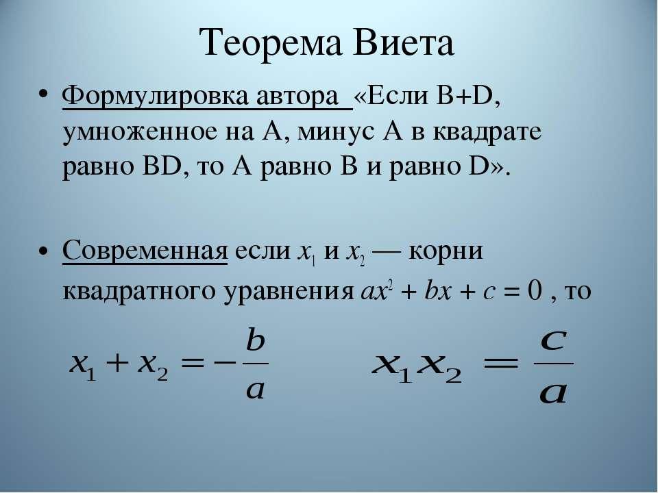 Теорема Виета Формулировка автора «Если В+D, умноженное на А, минус А в квадр...