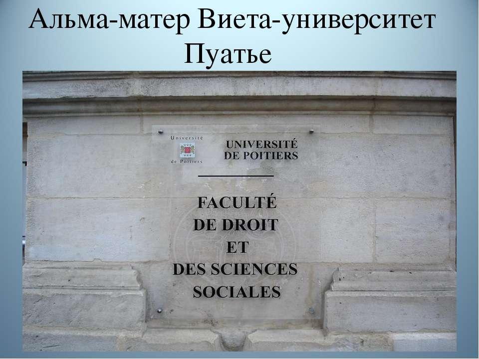 Альма-матер Виета-университет Пуатье