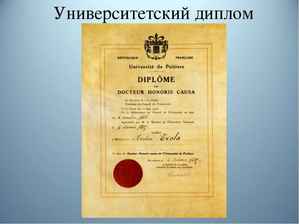 Университетский диплом