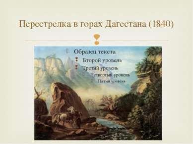 Перестрелка в горах Дагестана (1840)