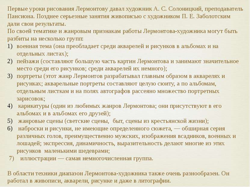 Первые уроки рисования Лермонтову давал художник А. С. Солоницкий, преподават...