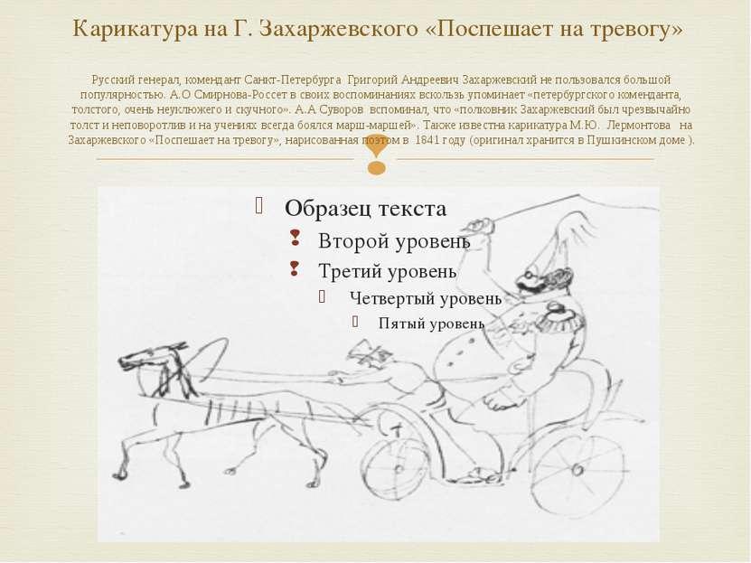 Карикатура на Г. Захаржевского «Поспешает на тревогу» Русский генерал, коменд...