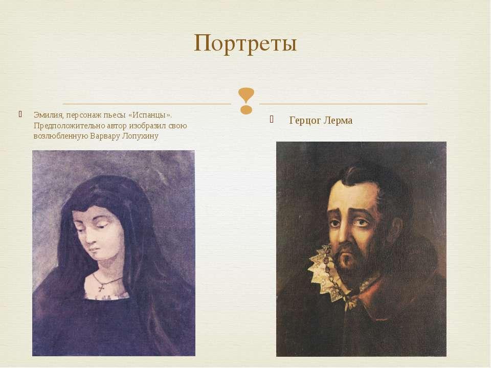 Портреты Эмилия, персонаж пьесы «Испанцы». Предположительно автор изобразил с...