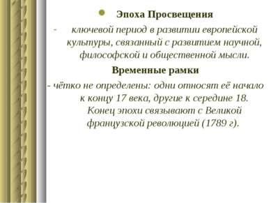 Эпоха Просвещения ключевой период в развитии европейской культуры, связанный ...