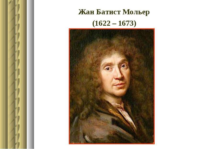 Жан Батист Мольер (1622 – 1673)