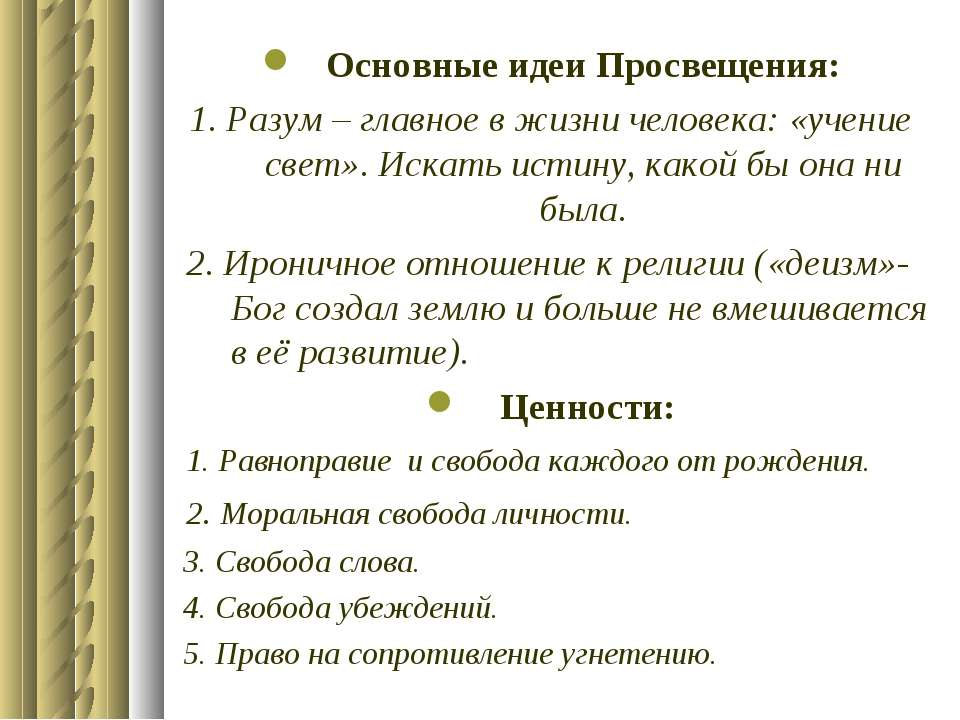 Основные идеи Просвещения: 1. Разум – главное в жизни человека: «учение свет»...