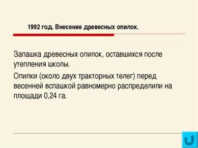 1992 год. Внесение древесных опилок. Запашка древесных опилок, оставшихся пос...