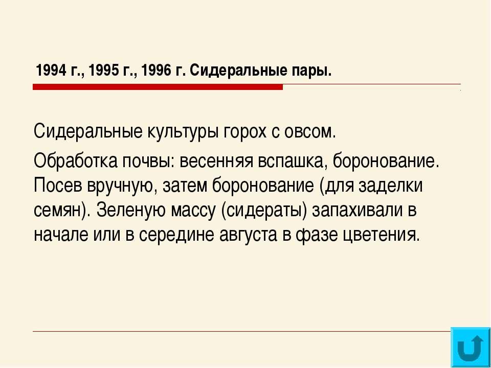 1994 г., 1995 г., 1996 г. Сидеральные пары. Сидеральные культуры горох с овсо...