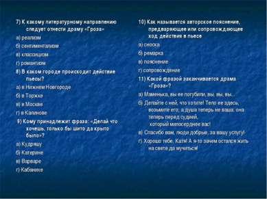 7) К какому литературному направлению следует отнести драму «Гроза» а) реализ...
