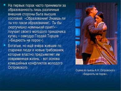 Сцена из пьесы А.Н. Островского «Бедность не порок». На первых порах часто пр...
