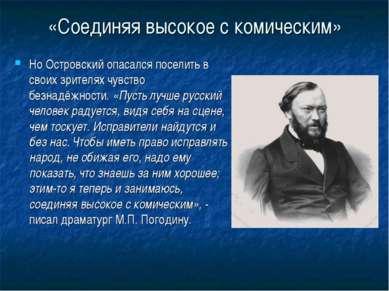 «Соединяя высокое с комическим» Но Островский опасался поселить в своих зрите...