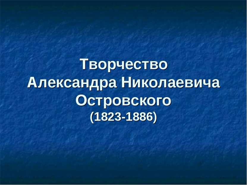 Творчество Александра Николаевича Островского (1823-1886)
