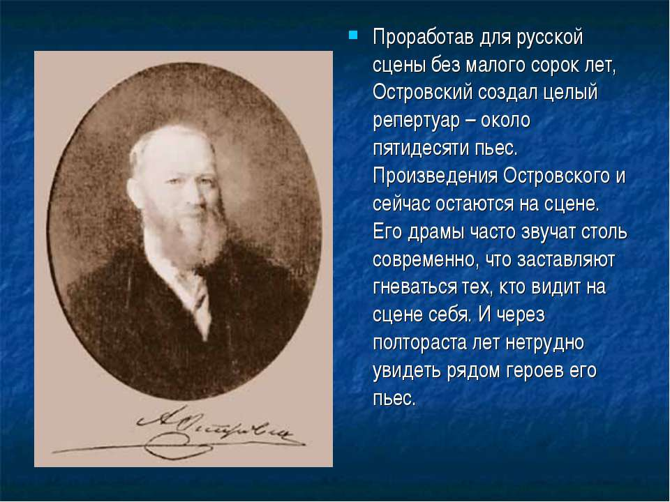 Проработав для русской сцены без малого сорок лет, Островский создал целый ре...