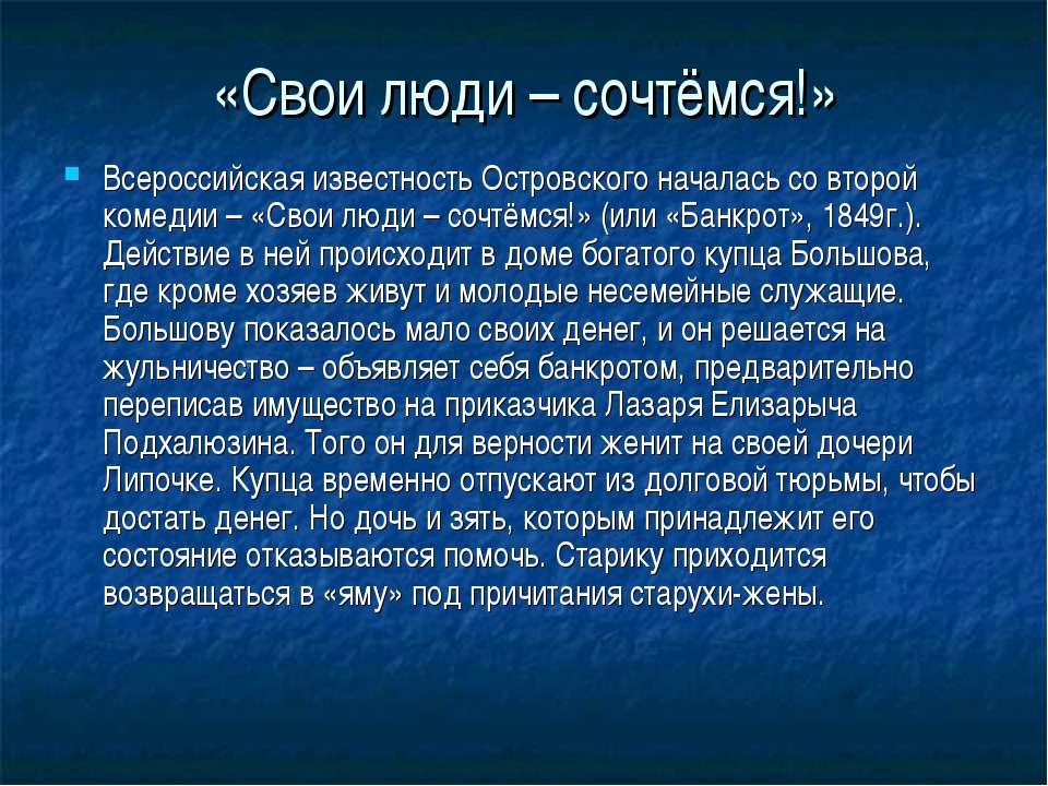 «Свои люди – сочтёмся!» Всероссийская известность Островского началась со вто...
