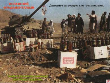 ИСЛАМСКИЙ ФУНДАМЕНТАЛИЗМ Движение за возврат к истокам ислама. Талибы в Афган...