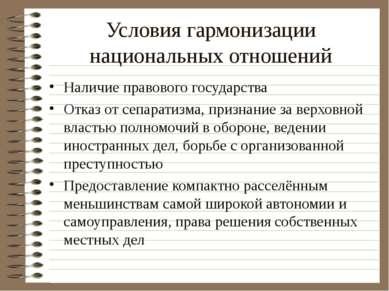 Условия гармонизации национальных отношений Наличие правового государства Отк...