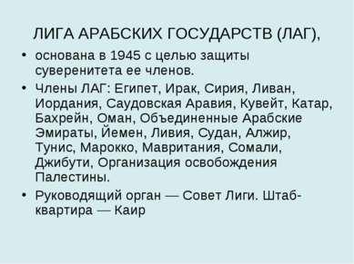 ЛИГА АРАБСКИХ ГОСУДАРСТВ (ЛАГ), основана в 1945 с целью защиты суверенитета е...