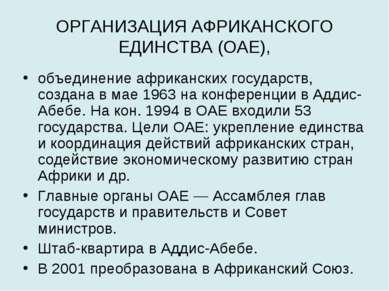 ОРГАНИЗАЦИЯ АФРИКАНСКОГО ЕДИНСТВА (ОАЕ), объединение африканских государств, ...