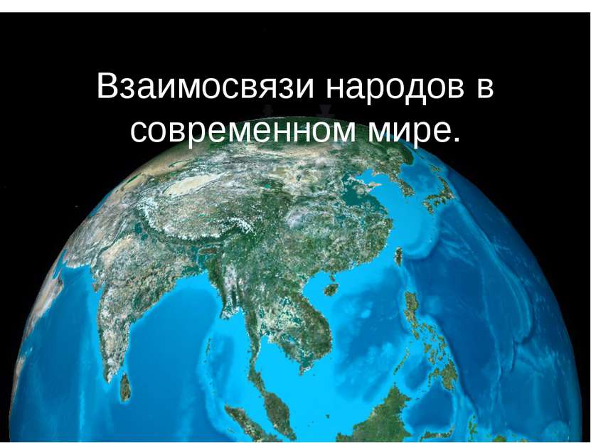 Взаимосвязи народов в современном мире.