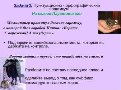 Задача 3. Пунктуационно - орфографический практикум Из сказок Паустовского Ми...