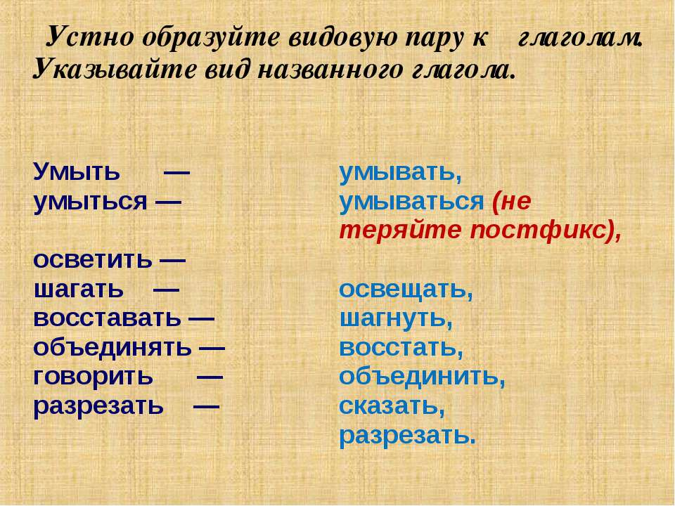 Устно образуйте видовую пару к глаголам. Указывайте вид названного глагола. У...