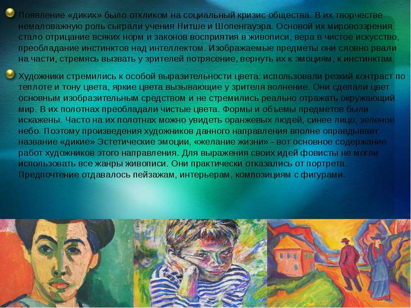 Появление «диких» было откликом на социальный кризис общества. В их творчеств...