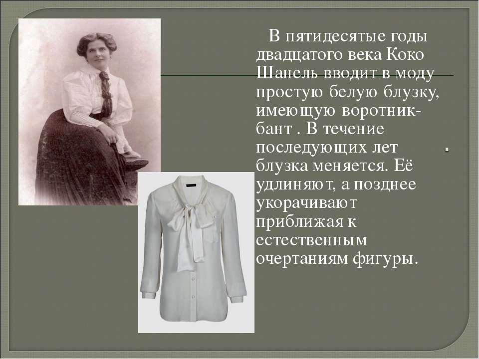 В пятидесятые годы двадцатого века Коко Шанель вводит в моду простую белую бл...
