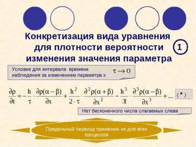 Конкретизация вида уравнения для плотности вероятности изменения значения пар...