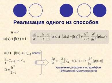 Реализация одного из способов Уравнение диффузии мс дрейфом (Эйнштейна-Смолух...