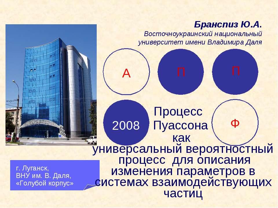 Бранспиз Ю.А. Восточноукраинский национальный университет имени Владимира Дал...