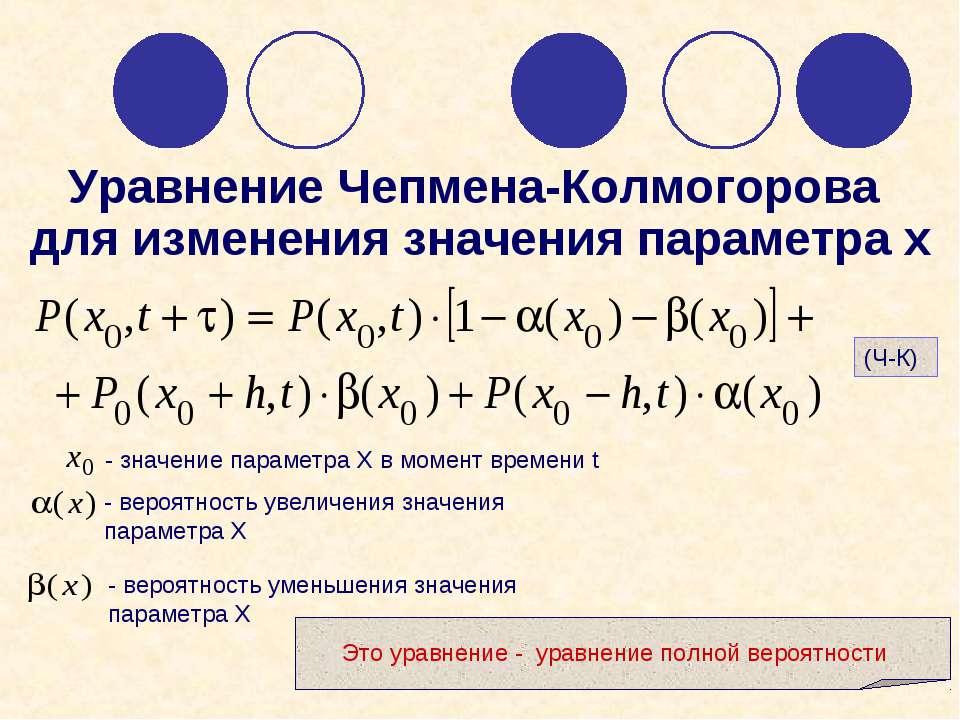 Уравнение Чепмена-Колмогорова для изменения значения параметра х (Ч-К)