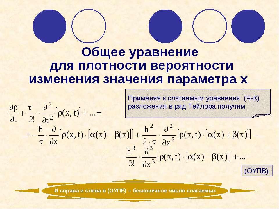 Общее уравнение для плотности вероятности изменения значения параметра х Прим...