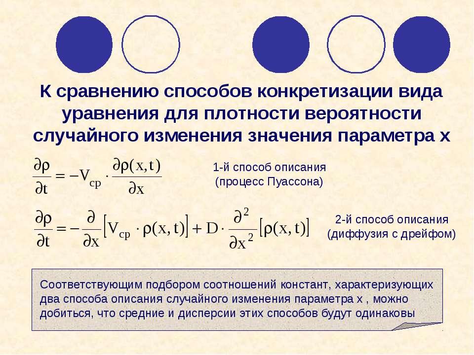 К сравнению способов конкретизации вида уравнения для плотности вероятности с...