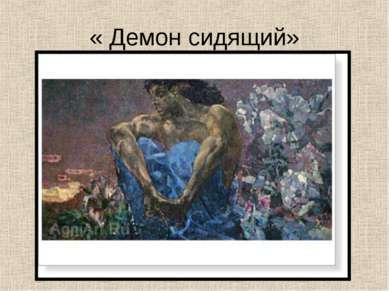 « Демон сидящий»
