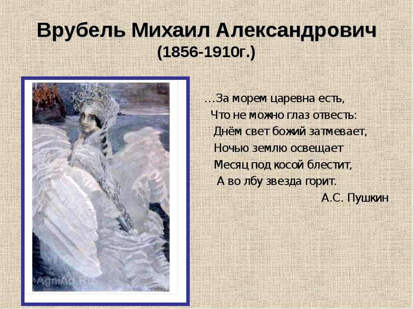 Врубель Михаил Александрович (1856-1910г.) …За морем царевна есть, Что не мож...