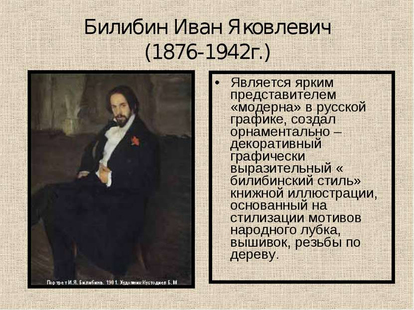 Билибин Иван Яковлевич (1876-1942г.) Является ярким представителем «модерна» ...