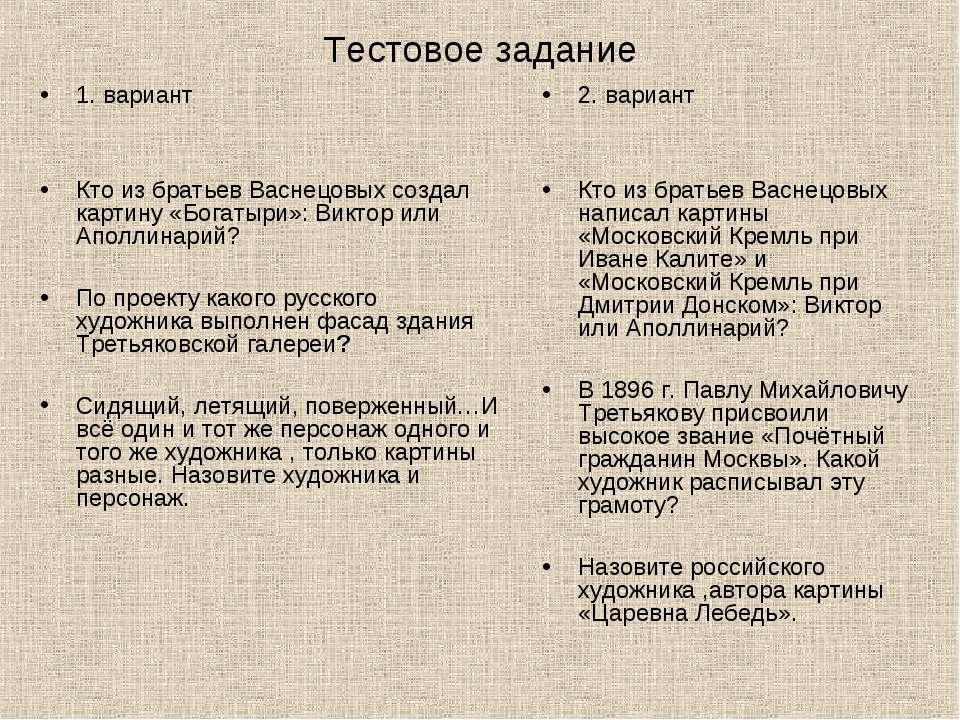 Тестовое задание 1. вариант Кто из братьев Васнецовых создал картину «Богатыр...