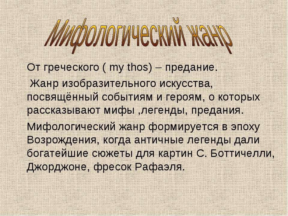 От греческого ( my thos) – предание. Жанр изобразительного искусства, посвящё...