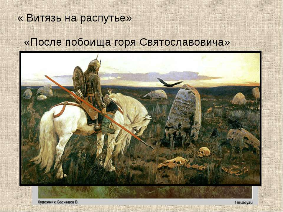 « Витязь на распутье» «После побоища горя Святославовича»