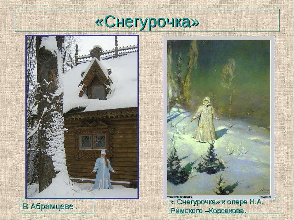 «Снегурочка» В Абрамцеве . « Снегурочка» к опере Н.А. Римского –Корсакова.