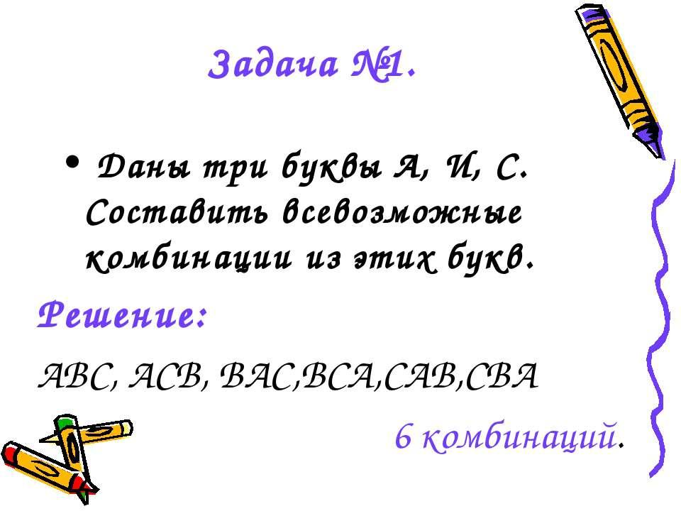 Задача №1. Даны три буквы А, И, С. Составить всевозможные комбинации из этих ...