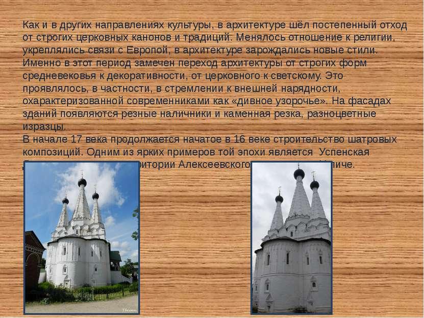 Как и в других направлениях культуры, в архитектуре шёл постепенный отход от ...