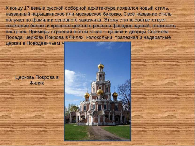 К концу 17 века в русской соборной архитектуре появился новый стиль, названны...