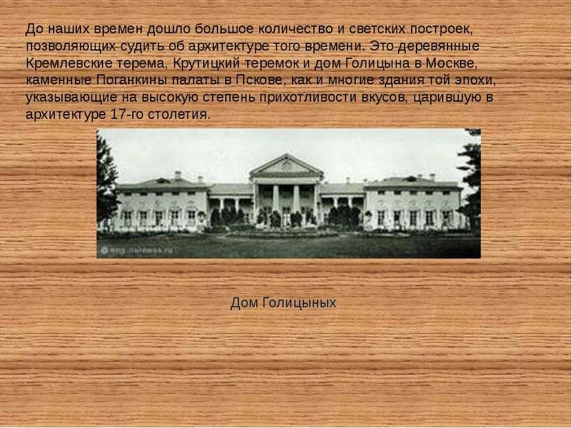 До наших времен дошло большое количество и светских построек, позволяющих суд...